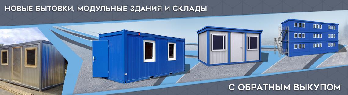 Новые бытовки, модульные здания, склады с обратным выкупом